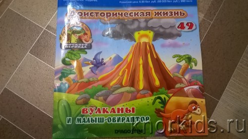 WP 20160914 10 30 13 Pro 500x280 Журнал Динозавры и мир юрского периода
