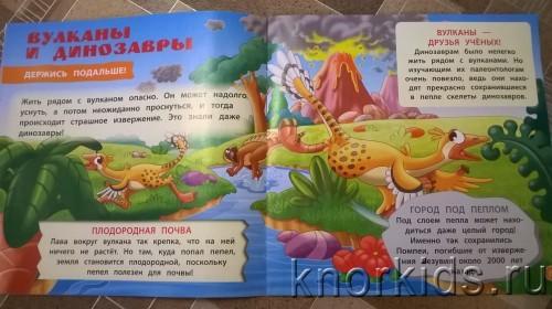 WP 20160914 10 30 40 Pro 500x280 Журнал Динозавры и мир юрского периода