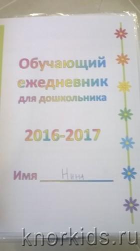 WP 20161028 12 35 06 Pro 280x500 Развивающий ежедневник для дошкольника на 2016 2017 учебный год