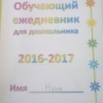 WP 20161028 12 35 06 Pro 280x5001 150x150 Дневник занятий на 2016 год для дошкольника.