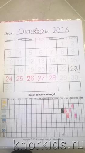 WP 20161028 12 35 41 Pro 280x500 Развивающий ежедневник для дошкольника на 2016 2017 учебный год