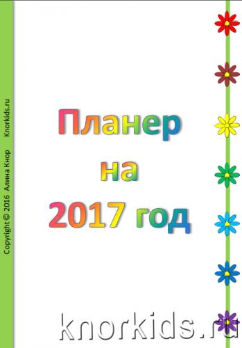 Копия 2016 12 16 20 02 11 349x500 Мой планер еженедельник на 2017 год.