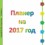 2016 12 16 20 02 11 349x5001 150x150 Поздравляем с Новым 2017 годом!